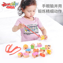 Early childhood education: beads for babies wearing wooden beads DIY toys for boys, girls and children aged 1-2-3-6
