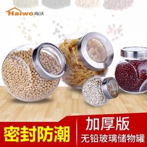 厨房用品五谷杂粮储物罐玻璃储存瓶子玻璃密封罐茶叶干果罐调味瓶