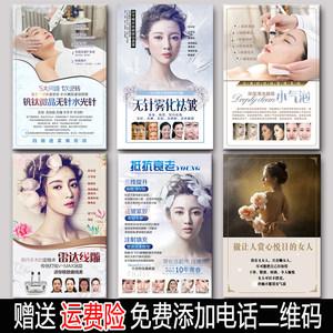 微整形海报墙壁画工作室美容院宣传贴小气泡皮肤管理图片装饰挂画