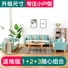 Nordic cloth art small apartment sofa living room bedroom modern simple two-person three-person economic rental room sofa chair