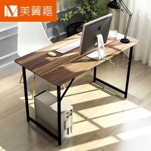 书桌简约家用学生<span class=H>电脑</span>桌台式经济型办公桌简易书桌卧室台式<span class=H>电脑</span>桌