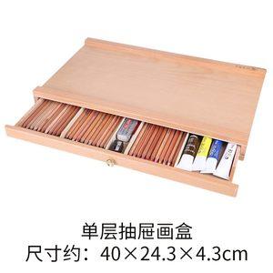 画箱素描<span class=H>彩铅</span>收纳盒子子抽屉木质画架画盒油画画盒装各种画笔的盒