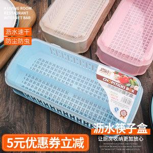 加厚筷子笼带盖防尘筷子筒厨房沥水收纳盒<span class=H>筷子盒</span>勺子置物架筷子架