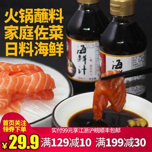 【2瓶*200ml】滑嘟嘟海鲜汁蘸料