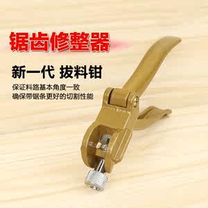 木工 锯钳锯条分路器手动钳 半自动开料掰齿拨锯路钳子开路