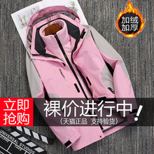 Tibetan outdoor autumn and winter tide brand charger clothes three in one or two sets of removable and thick ski mountaineering clothes for men