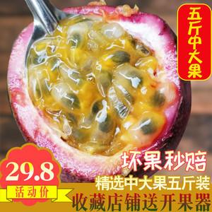 百香果5斤现摘包邮广西新鲜特产西番莲鸡蛋果中大果精选热带<span class=H>水果</span>