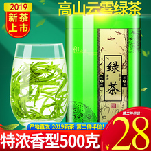 Green Tea 2019 New Tea Bulk Tea Alpine Cloud Fog Maojian Green Tea Spring Tea Canned Luzhou-flavor 500g