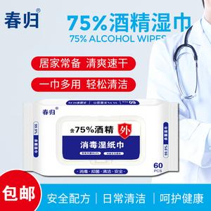 75度卫生酒精湿巾纸巾杀菌消毒便携式