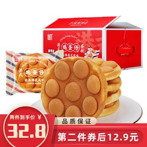 【旗舰店】飞业港式鸡蛋仔蛋糕面包营养早餐充饥零食网红蛋糕整箱