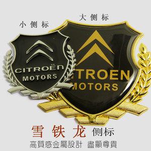 雪铁龙世嘉C3-XR C4L C5C6C2云逸爱丽舍改装专用金属车标贴装饰标