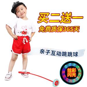 跳跳球<span class=H>儿童</span><span class=H>玩具</span>弹力闪光跳脚上<span class=H>溜溜球</span>套脚环夜光旋转单脚甩腿环圈