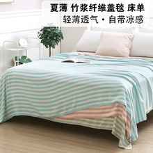Bamboo pulp fiber striped towel blanket single double thin summer cool blanket air conditioning quilt
