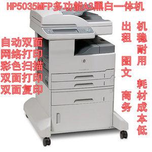 惠普HP5035MFPA3黑白激光<span class=H>一体机</span>A3蓝图机打印复印扫描自动双面