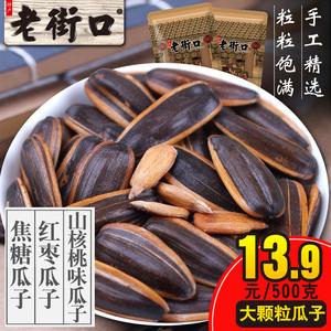 老街口 焦糖/山核桃味/红枣<span class=H>瓜子</span>500g零食炒货坚果葵花籽特产批发