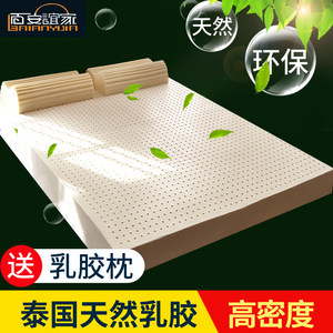 乳胶<span class=H>床垫</span>泰国天然橡胶榻榻米<span class=H>床垫</span>10cm定做1.5m床1.8米5cm厚乳胶垫