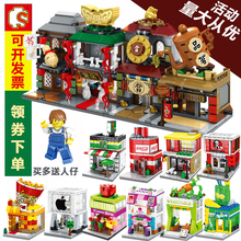 Moribu Building Block Street View Building Block Mini-city Shop Small Particle Children's Intelligence-Benefiting Toy House Model