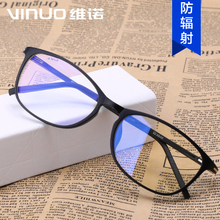 Anti-radiation glasses frame male tide female myopia anti-blue mobile phone computer protection eye no degree flat flat mirror