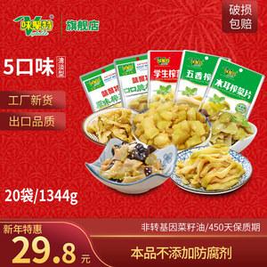 【味聚特】多口味组合榨菜20袋1344g