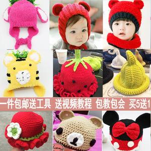 手编钩针毛线diy材料包儿童帽子