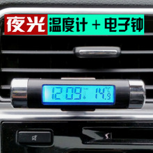 Liquid crystal thermometer, automotive electronic clock, vehicle clock LED, digital display, blue backlight, automotive interior accessories.