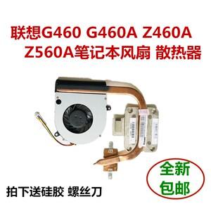 联想G460 G460A  Z460A G465  Z560A笔记本CPU散热器风扇铜管包邮