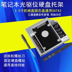 联想G770 G480 G485 G490 M490 G530 G550光驱位<span class=H>硬盘</span>托架固态支架