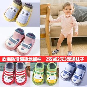 宝宝地板袜婴儿鞋袜0-6个月春秋夏季<span class=H>儿童</span>学步袜防滑袜子软底袜套