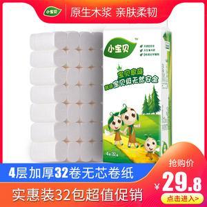 小宝贝32卷家用卫生纸4层纸巾婴儿用轻柔厕纸宿舍无芯卷纸手纸