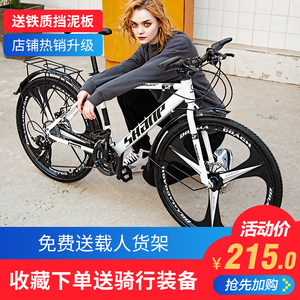 山浦城市山地车自行车男成人变速减震公路赛车越野轻便女学生单车