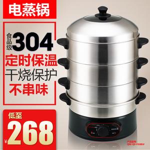 304不锈钢多功能<span class=H>电蒸锅</span>家用大容量预约定时保温电蒸笼自动断电