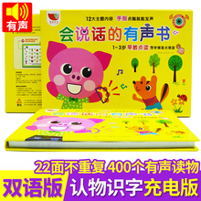 Speaking Audio Books and Audio Books Early Childhood Education 0-1-2-3 Years Old Mengbao Point Reading Cognitive Voice Books Baby Speech Enlightenment Books Children Reading Picture, Identity, Mathematics Enlightenment Pre-school Literacy, Touch and Turn Books