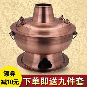 铜火锅锅家用加厚不锈钢专用老式烧碳锅仿紫铜锅老北京木炭火锅炉