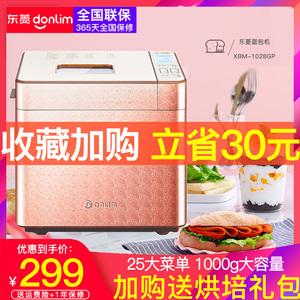 东菱<span class=H>面包机</span>家用全自动和面发酵馒头机智能小型早餐肉松机1028GP