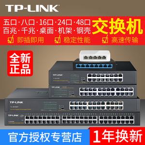 领3元券购买TP-Link 5口8口10口12口多个全千兆百兆网络交换机 家用企业办公宿舍迷你型宽带监控路由器网线分流器8芯端口
