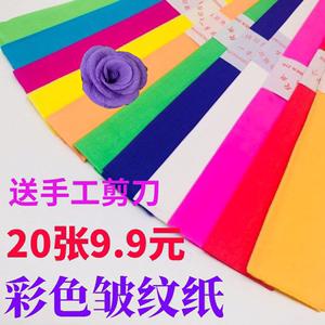 彩色皱纹纸diy<span class=H>纸花</span>材料手工纸 玫瑰花幼儿园环境布置手揉纸褶皱纸