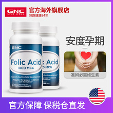 GNC Jian'an Xifolic Acid Tablet 1000 mcg*100 tablets for expectant mothers: 2 bottles for pregnancy