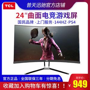 <span class=H>TCL</span>曲面显示器 T24M6CG 24英寸电脑液晶屏电竞吃鸡游戏144hz 台式曲屏液晶电脑屏幕ps4便携外接<span class=H>显示屏</span>HDMI