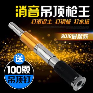 最新款消音吊顶神器一体钉消防钉<span class=H>射钉枪</span>全自动射钉器木工装修工具