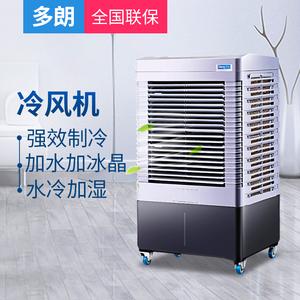 多朗移动冷风机工业冷气<span class=H>扇</span>家用单冷<span class=H>空调</span><span class=H>扇</span>制冷风<span class=H>扇</span>水冷湿膜加湿器