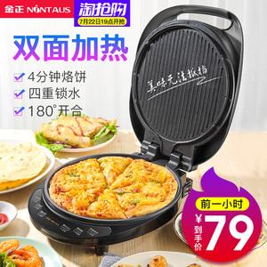金正电饼铛家用双面加热新款自动断电饼档烙煎饼锅博薄饼机全自动
