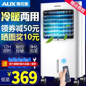 奥克斯空调扇冷暖两用<span class=H>冷风机</span>家用冷气扇制冷器水冷小型空调冷风扇