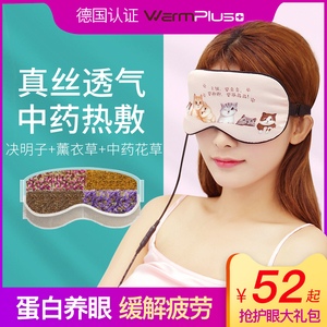 真丝蒸汽眼罩热敷usb电加热眼罩