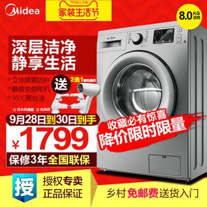 美的家用智能全自动变频滚筒式8公斤洗衣机节能大<span class=H>家电</span>MG80V50DS5