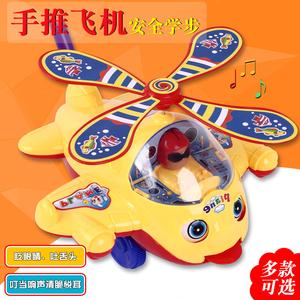 宝宝学步单杆推着走的小飞机手推车推推乐1-3岁儿童<span class=H>玩具</span>批发地摊