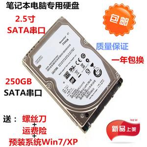 包邮原装250GB笔记本电脑<span class=H>硬盘</span> 80g120g160g 320g500g1TB SATA串口