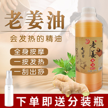 Old Ginger Oil Purity Genuine Tongjingluo Fever Neck Shoulder Household Massage Oil Whole Body Scraping Oil Meridian Genuine Essential Oil