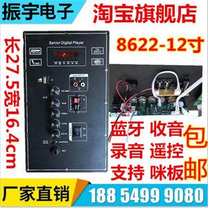 包邮8622-12寸广场舞<span class=H>音响</span>主板12V锂电池蓝牙拉杆音箱叫卖机<span class=H>功放板</span>