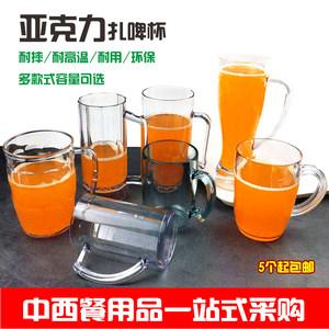 扎啤杯 亚克力塑料大容量<span class=H>啤酒杯</span> 加厚带把<span class=H>手柄</span>透明饮料杯酒吧KTV