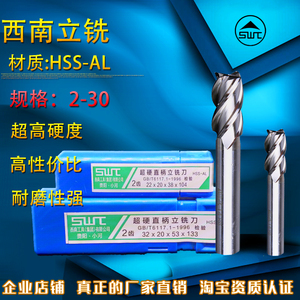 西南工量<span class=H>刃具</span>SWT直柄白钢立铣刀2刃 2mm~30mm